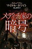 メディチ家の暗号 (ハヤカワ文庫NV)
