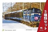 PC-MIX-51-5 [ 5枚入り ] 北海道 はがき 絵葉書 ポストカード 鉄道編 5種類セット vol.2 ( トワイライトエクスプレス 急行まりも 普通列車 ほか)