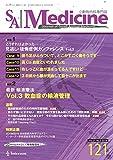 SA Medicine '19/6月号(No.121) (特集:こうすればよかった 見逃し・後悔症例カンファレンス Vol.3)