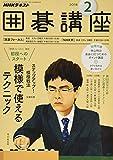 NHK囲碁講座 2018年2月号 [雑誌] (NHKテキスト)