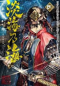淡海乃海 水面が揺れる時 第4巻 (コロナ・コミックス)
