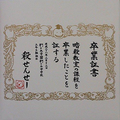【チラシ2種付映画パンフレット】 『暗殺教室〜卒業編〜』 出...