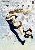 ヤオツクモ (2) (カドカワコミックス・エース)