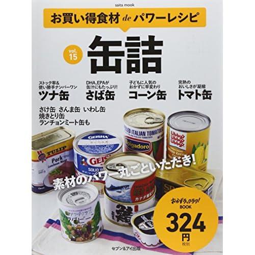 缶詰―お買い得食材deパワーレシピvol.15 (saita mook おかずラックラク!BOOK)