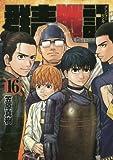 群青戦記 グンジョーセンキ 16 (ヤングジャンプコミックス)