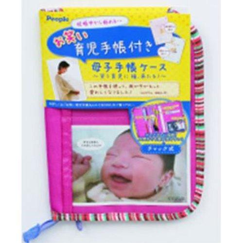 お笑い育児手帳付き母子手帳ケース チャック式