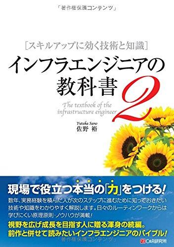 インフラエンジニアの教科書2 スキルアップに効く技術と知識