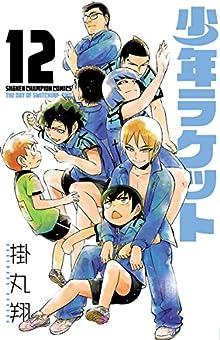Shounen Racquet (少年ラケット) 01-12
