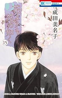[成田美名子]の花よりも花の如く 15 (花とゆめコミックス)
