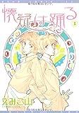 懐疑は踊る (3) (ディアプラス・コミックス)
