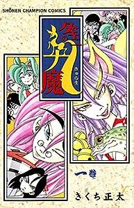 ダキニの九魔 1 (少年チャンピオン・コミックス)