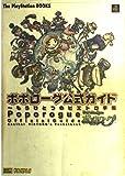 ポポローグ公式ガイド―もうひとつのピエトロ手帳 (The PlayStation BOOKS)