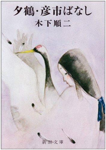 夕鶴・彦市ばなし (新潮文庫)の詳細を見る