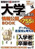2019(平成31)年度用大学の真の実力 情報公開BOOK (旺文社ムック)