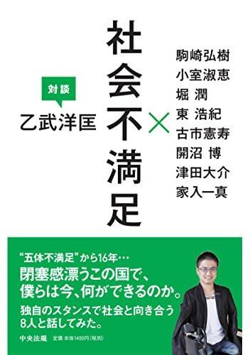 社会不満足 ―乙武洋匡 対談