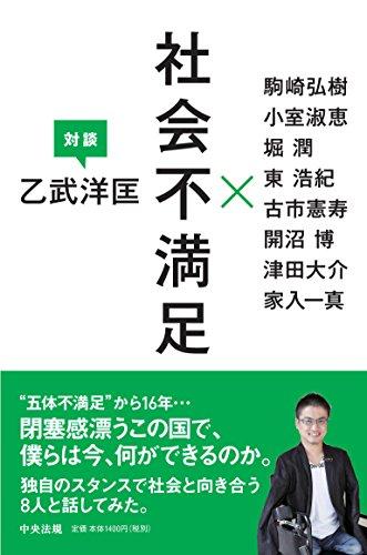 社会不満足 ―乙武洋匡 対談の詳細を見る