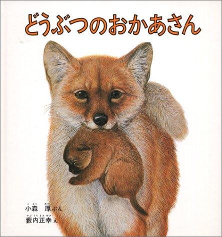 どうぶつのおかあさん (幼児絵本シリーズ)