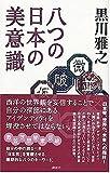 八つの日本の美意識 画像