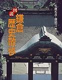 図説 鎌倉歴史散歩 (ふくろうの本)