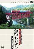 パシナ 紅葉の秋田内陸縦貫鉄道急行もりよ [DVD]
