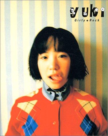 """【STARMANN/YUKI】歌詞を徹底解釈!タイトルのもう一つの""""N""""に込められた秘密が知りたいの画像"""