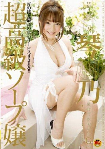 芸能人 琴乃 超高級ソープ嬢 [DVD]