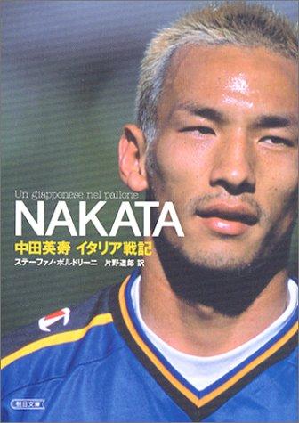 NAKATA―中田英寿イタリア戦記 (朝日文庫)の詳細を見る