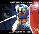 2009「翔べ ガンダム」 「永遠にアムロ」
