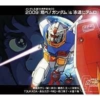 Shoobu! Gundam