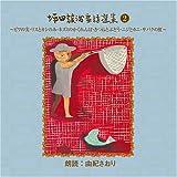 坪田譲治童話選集 2 [CD] 朗読: 由紀さおり