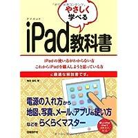 やさしく学べる IPAD教科書 (スクール標準教科書シリーズ)