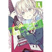 フジキュー!!! ~Fuji Cue's Music~ コミック 1-3巻セット (講談社コミックス)