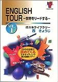 English tour―世界をリードする (Vol.1) (Yozemi TV‐net)