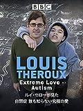 ルイ・セローが見た 自閉症 誰も知らない究極の愛(字幕版)
