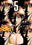 パーフェクト ヒューマン 5 (芳文社コミックス)