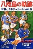 八咫烏の軌跡―W杯と日本サッカーの1460日