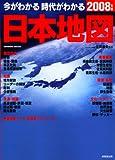 今がわかる時代がわかる日本地図 2008年版 (SEIBIDO MOOK)
