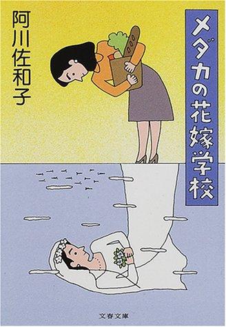 メダカの花嫁学校 (文春文庫)