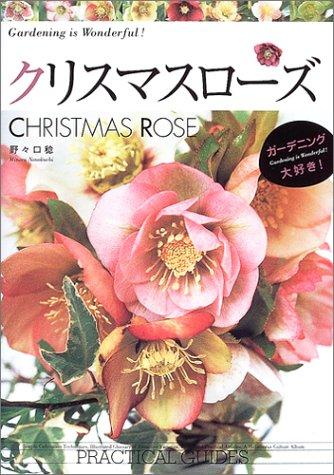 クリスマスローズ (ガーデニング大好き)の詳細を見る