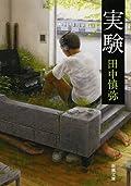 田中慎弥『実験』の表紙画像