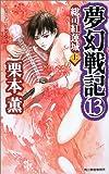 夢幻戦記〈13〉総司紅蓮城(上) (ハルキ・ノベルス)