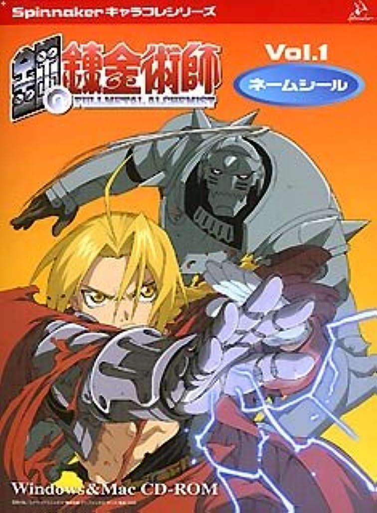 ゾーン属性艶Spinnaker キャラコレシリーズ 鋼の錬金術師 vol.1 ネームシール for Hybrid