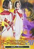 バーニングアクション スーパーヒロイン列伝28 メルティーセイバー[DVD]