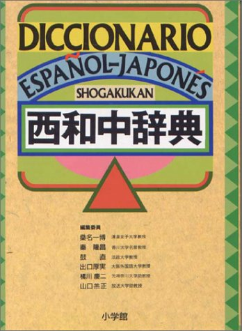 西和中辞典の詳細を見る