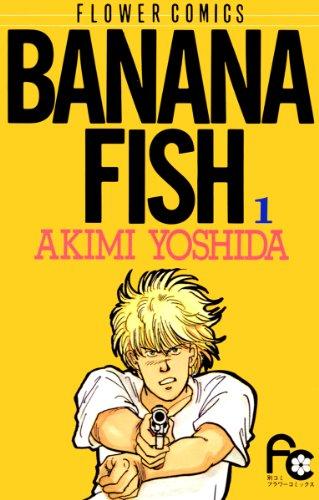 BANANA FISH(1) BANANA FISH (フラワーコミックス)