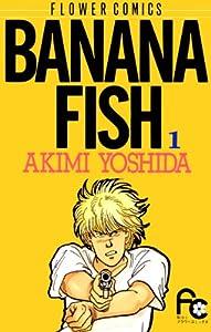 BANANA FISH 1巻 表紙画像
