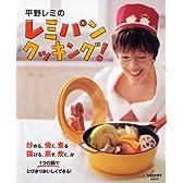 平野レミのレミパンクッキング! (レタスクラブMOOK)