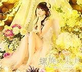 螺旋の果実(初回限定盤)(DVD付)