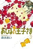 新装版 あひるの王子さま(3) (ブレイドコミックス)
