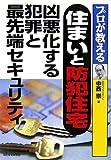 PDFを無料でダウンロード 住まいと防犯住宅 凶悪化する犯罪と最先端セキュリティ (QP books)